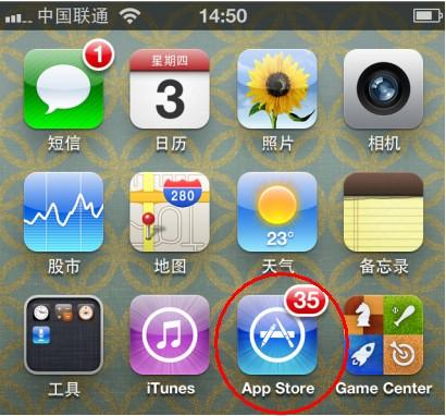 一,如何从苹果商店下载安装手机查车1.0版程序? 1.图片