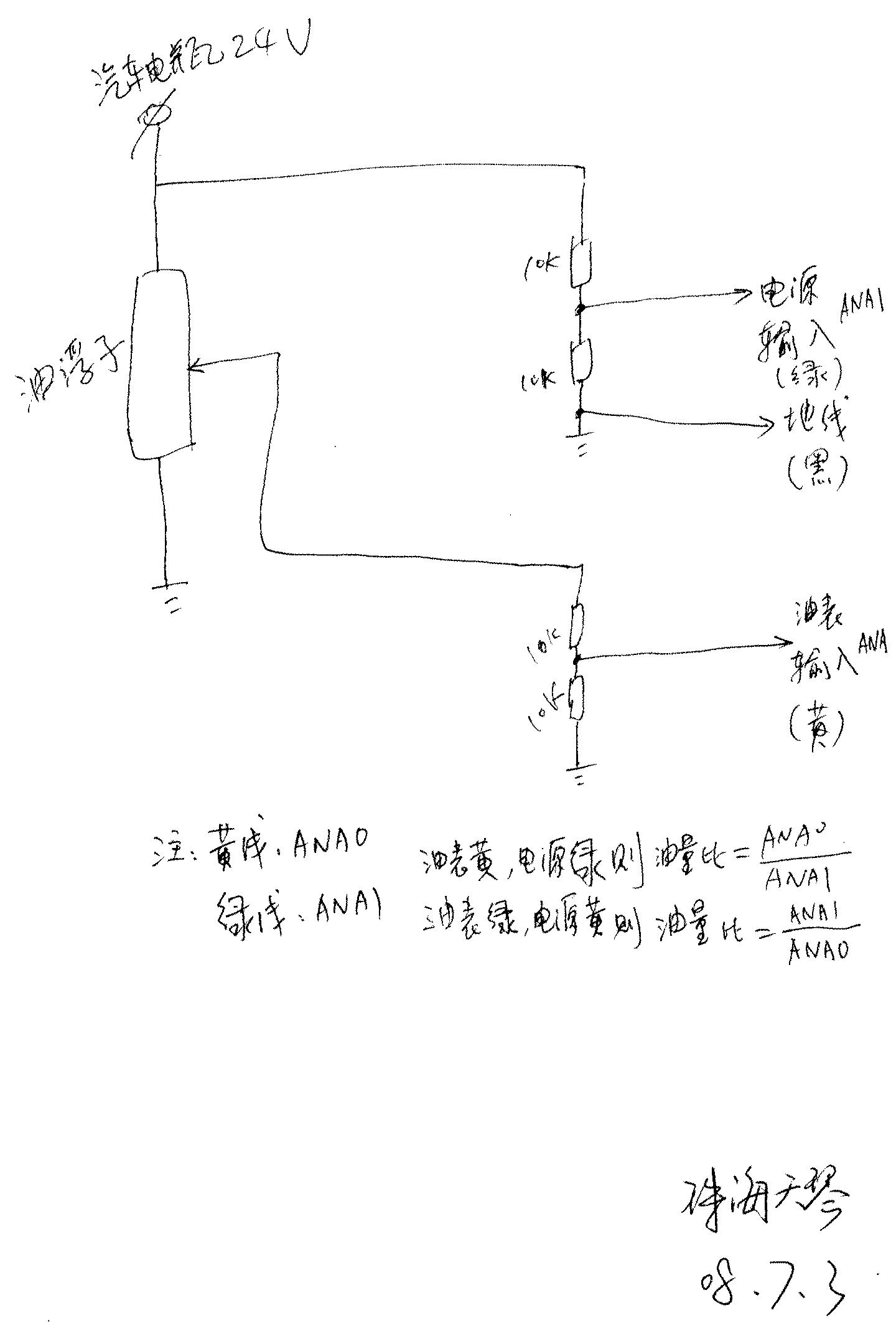 主题:天禾接原车油箱油表接线图